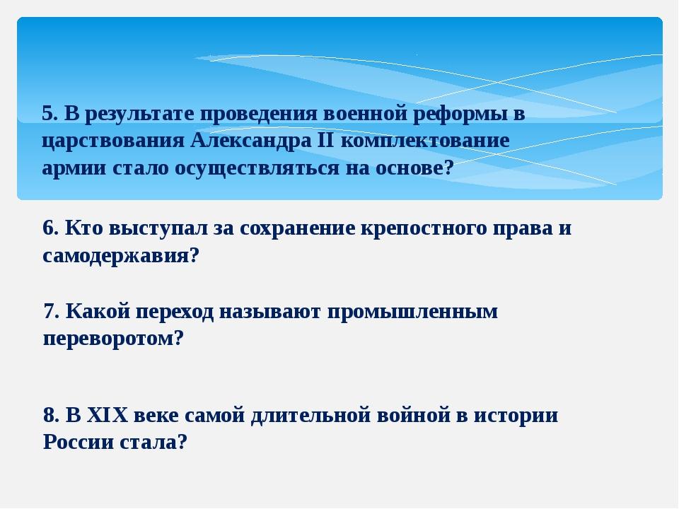 5. В результате проведения военной реформы в царствования Александра II компл...