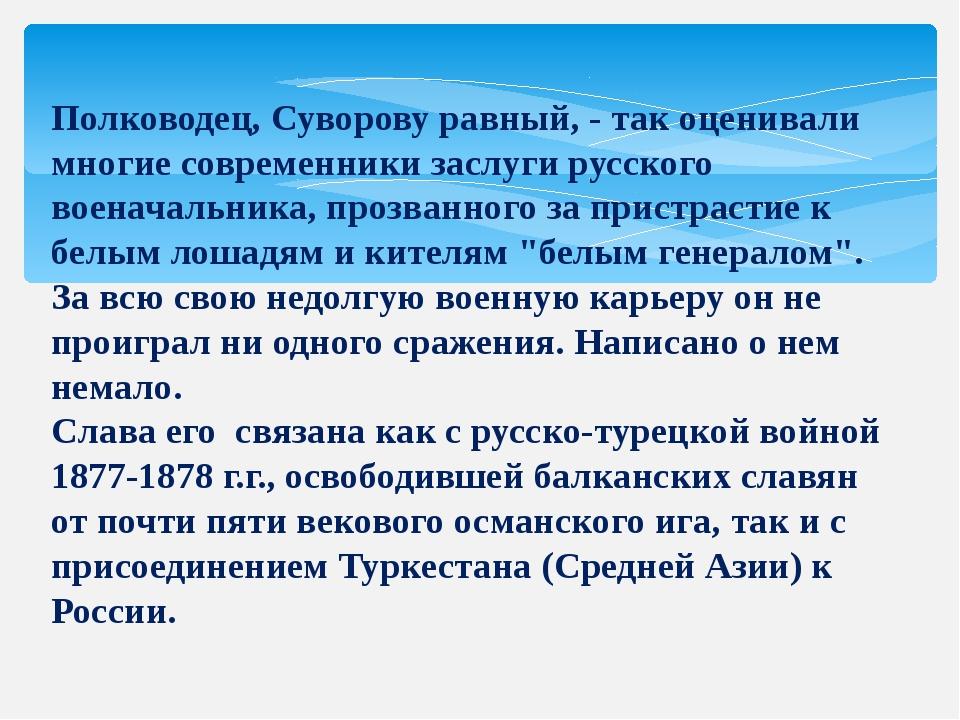 Полководец, Суворову равный, - так оценивали многие современники заслуги русс...