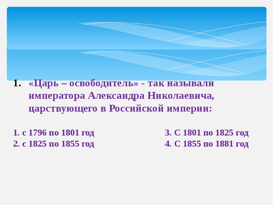 «Царь – освободитель» - так называли императора Александра Николаевича, царст...