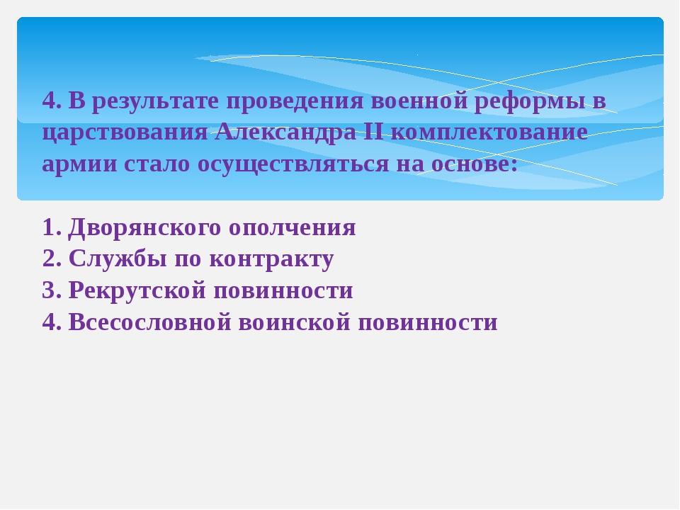 4. В результате проведения военной реформы в царствования Александра II компл...