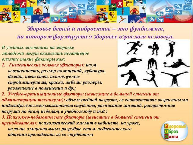 Здоровье детей и подростков – это фундамент, на котором формируется здоровье...