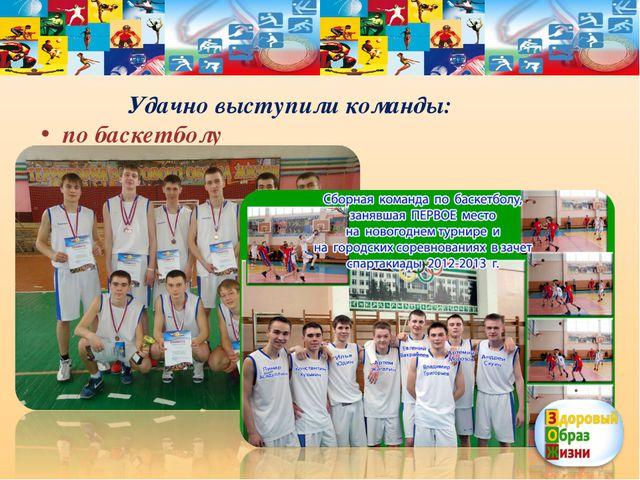 Удачно выступили команды: по баскетболу
