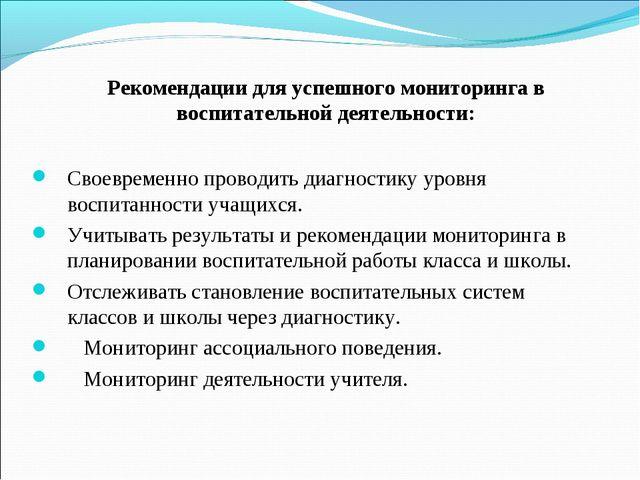 Рекомендации для успешного мониторинга в воспитательной деятельности: Своевре...