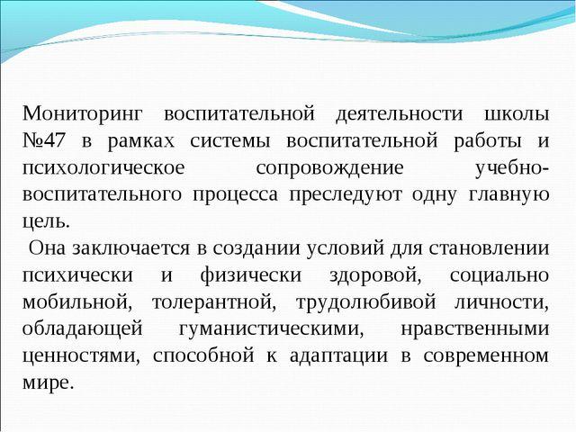 Мониторинг воспитательной деятельности школы №47 в рамках системы воспитатель...