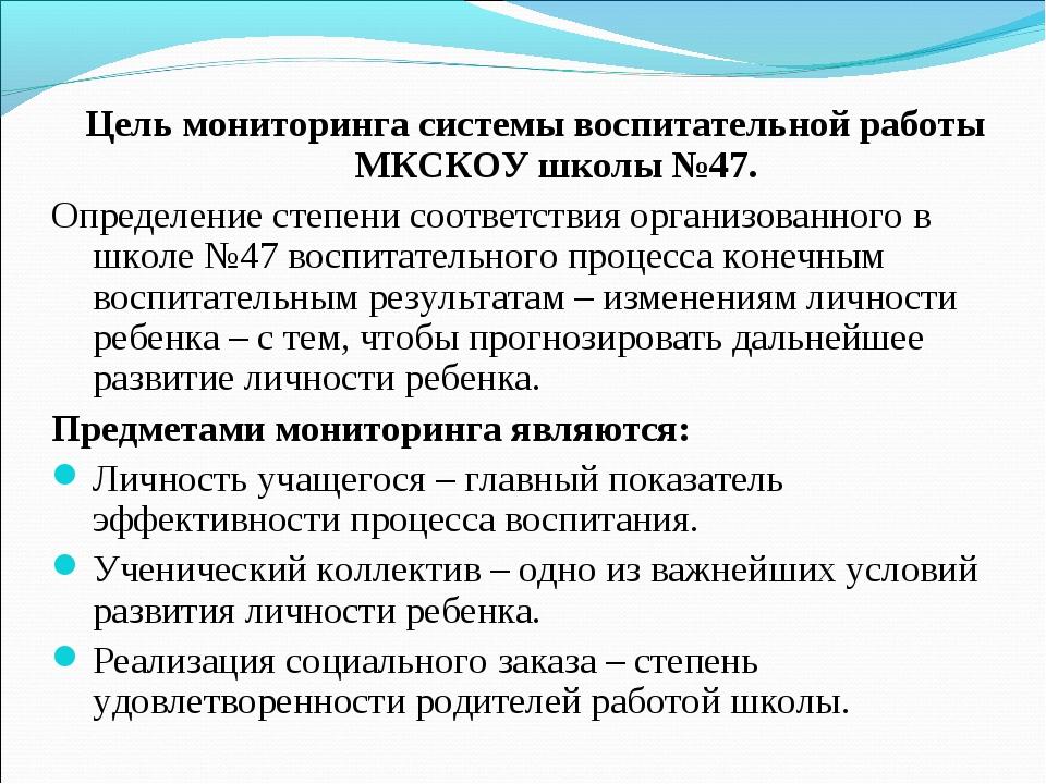 Цель мониторинга системы воспитательной работы МКСКОУ школы №47. Определение...