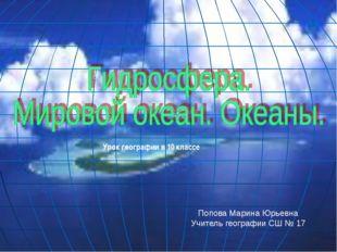 Попова Марина Юрьевна Учитель географии СШ № 17 Урок географии в 10 классе