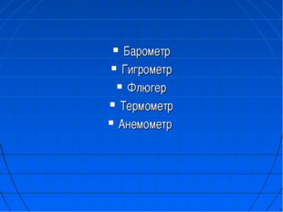 Барометр Гигрометр Флюгер Термометр Анемометр