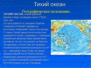 Тихий океан Географическое положение. ТИХИЙ ОКЕАН, самый крупный водоем в ми
