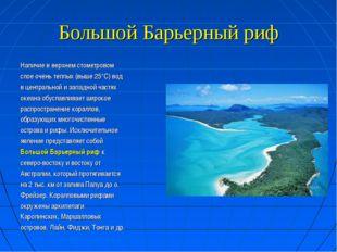 Большой Барьерный риф Наличие в верхнем стометровом слое очень теплых (выше 2
