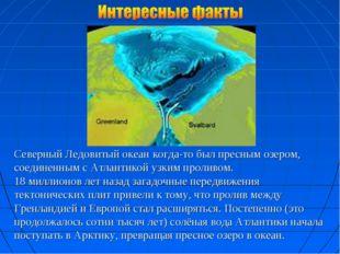 Северный Ледовитый океан когда-то был пресным озером, соединенным с Атлантик