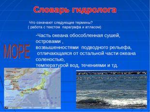 Часть океана обособленная сушей, островами , возвышенностями подводного релье