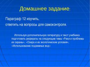 Домашнее задание: Параграф 12 изучить, ответить на вопросы для самоконтроля.