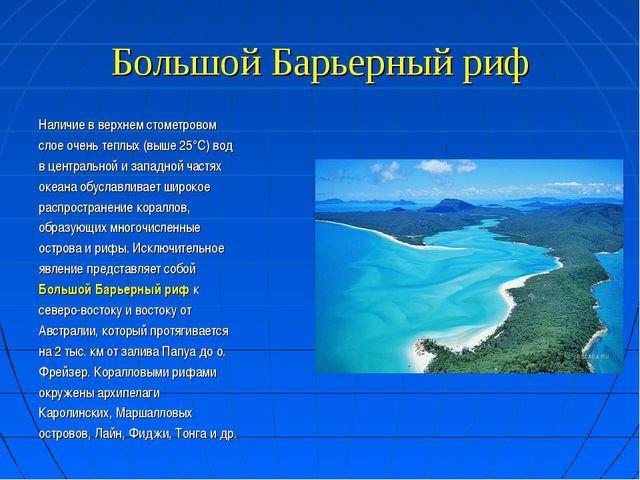 Большой Барьерный риф Наличие в верхнем стометровом слое очень теплых (выше 2...
