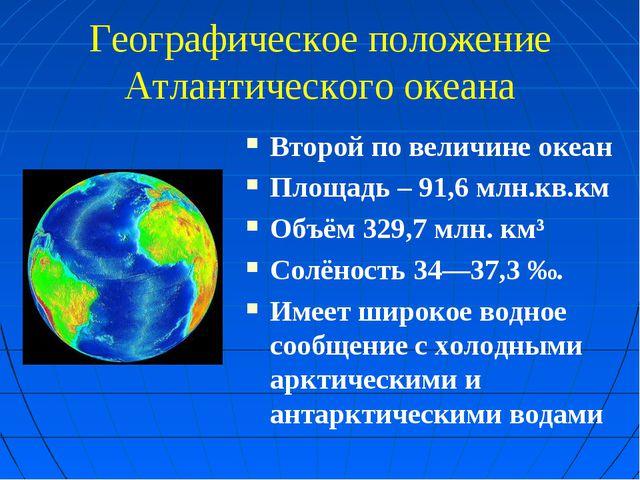 Географическое положение Атлантического океана Второй по величине океан Площа...
