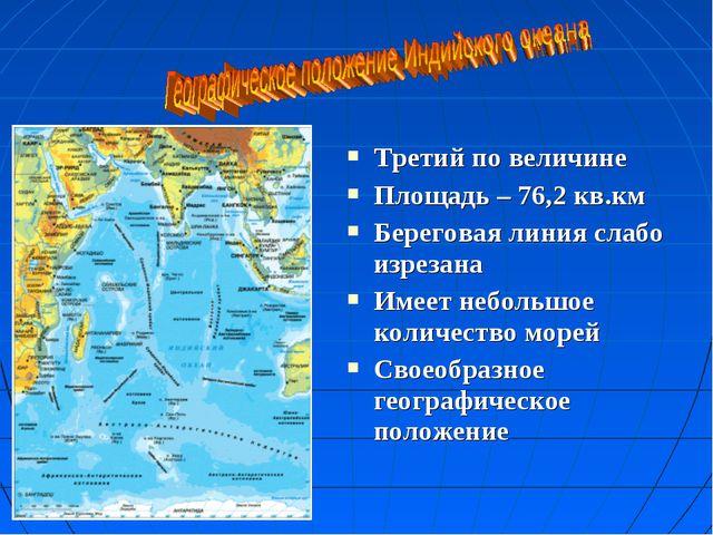 Третий по величине Площадь – 76,2 кв.км Береговая линия слабо изрезана Имеет...