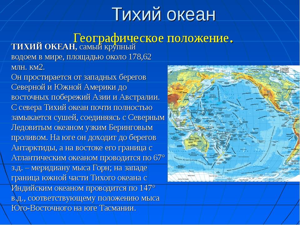 Тихий океан Географическое положение. ТИХИЙ ОКЕАН, самый крупный водоем в ми...
