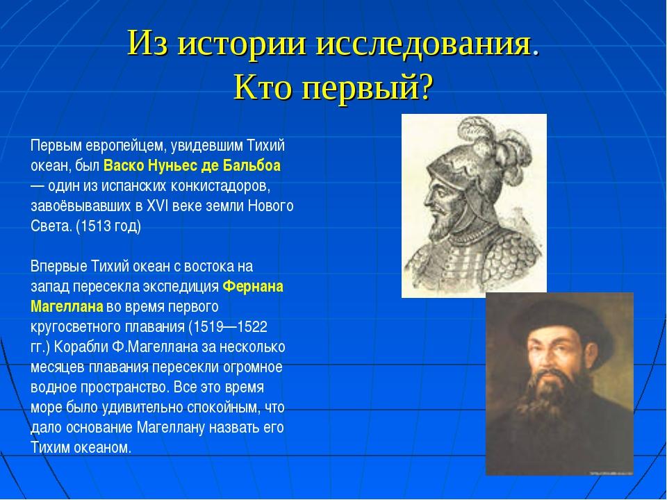 Из истории исследования. Кто первый? Первым европейцем, увидевшим Тихий океан...
