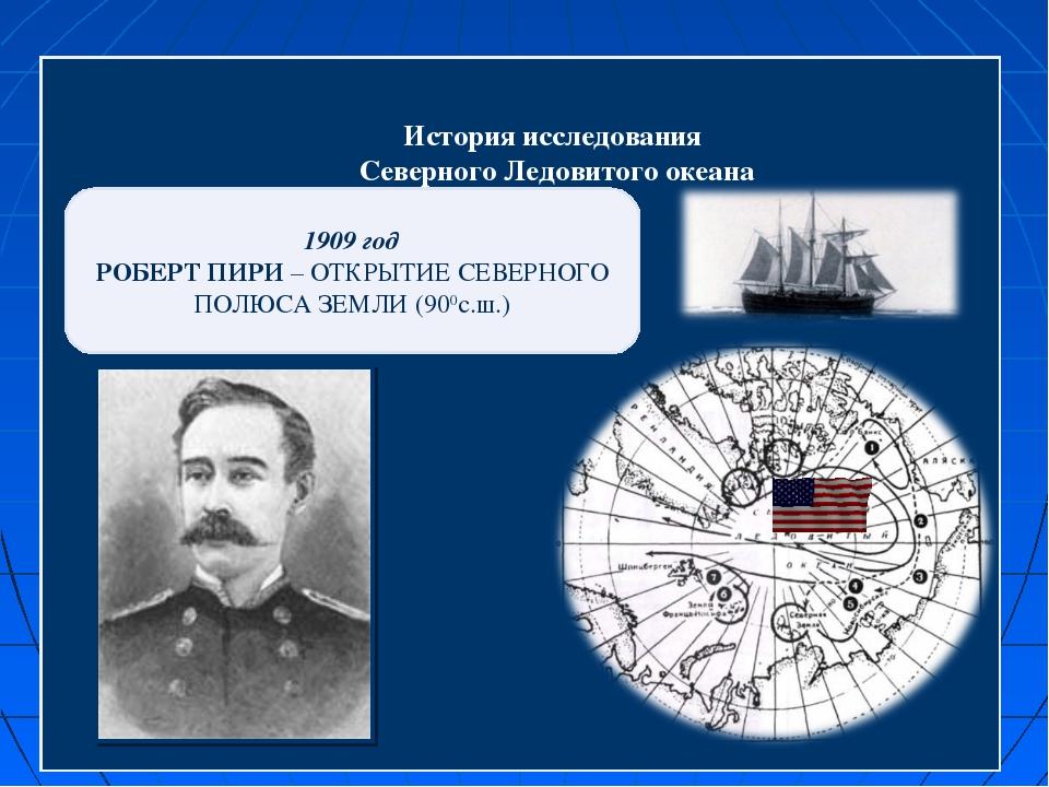 История исследования Северного Ледовитого океана 1909 год РОБЕРТ ПИРИ – ОТКР...