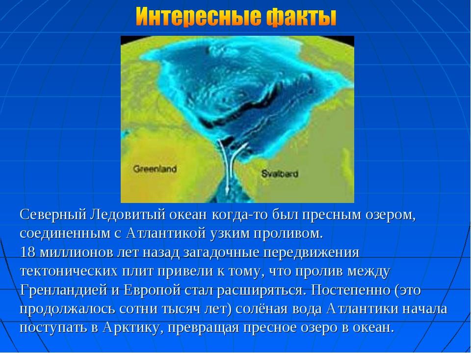 Северный Ледовитый океан когда-то был пресным озером, соединенным с Атлантик...
