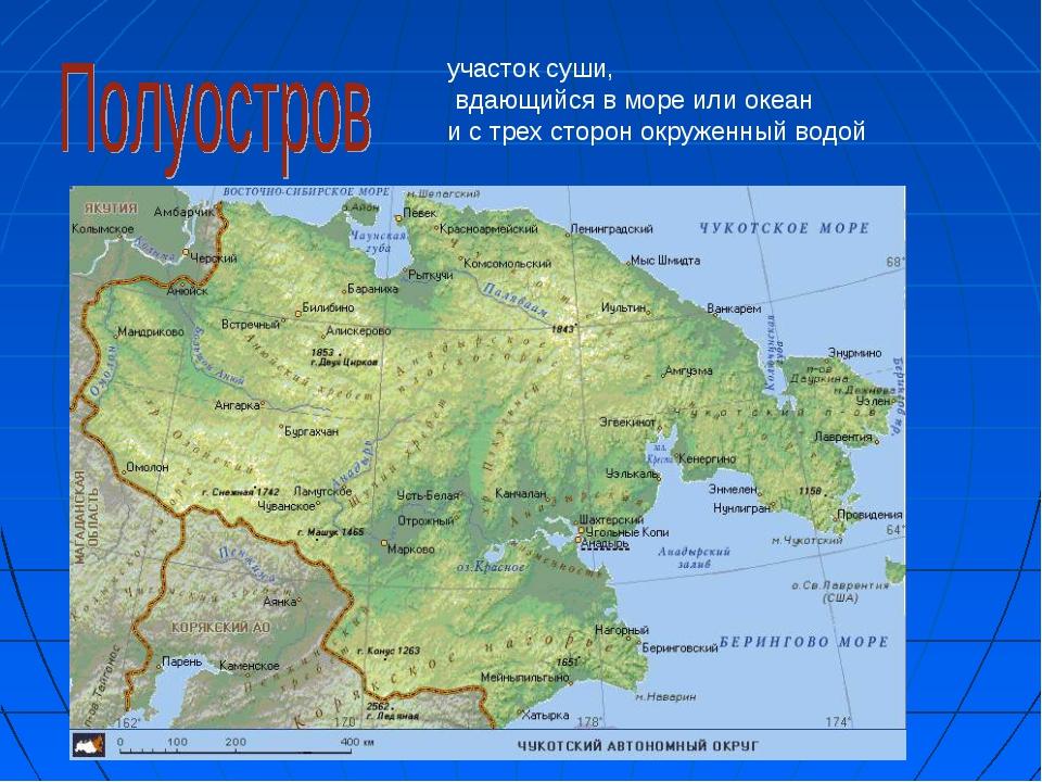 участок суши, вдающийся в море или океан и с трех сторон окруженный водой