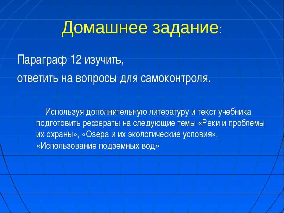 Домашнее задание: Параграф 12 изучить, ответить на вопросы для самоконтроля....