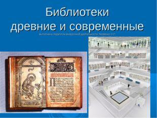 Библиотеки древние и современные выполнена педагогом внеурочной деятельности