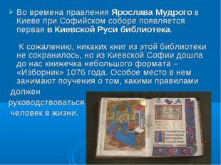 Во времена правления Ярослава Мудрого в Киеве при Софийском соборе появляется