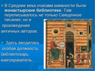 В Средние века очагами книжности были монастырские библиотеки. Там переписыва