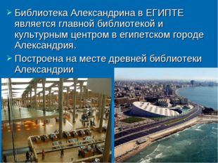 Библиотека Александрина в ЕГИПТЕ является главной библиотекой и культурным це