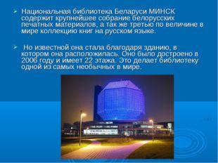 Национальная библиотека Беларуси МИНСК содержит крупнейшее собрание белорусск
