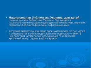 Национальная библиотека Украины для детей – главная детская библиотека Украин
