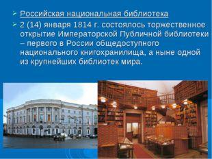 Российская национальная библиотека 2 (14) января 1814 г. состоялось торжестве