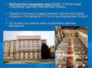 Библиотека Академии наук СССР в Ленинграде старейшая научная библиотека стран