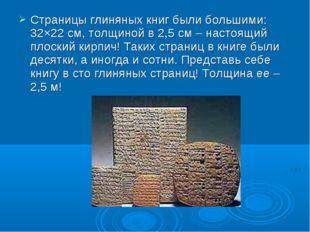 Страницы глиняных книг были большими: 32×22 см, толщиной в 2,5 см – настоящий