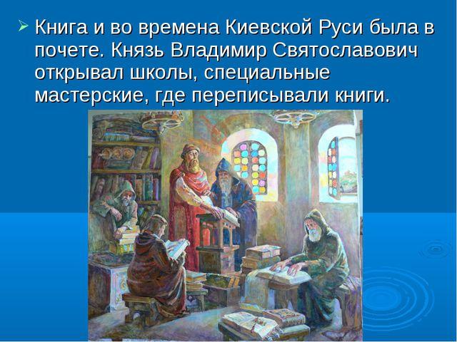 Книга и во времена Киевской Руси была в почете. Князь Владимир Святославович...