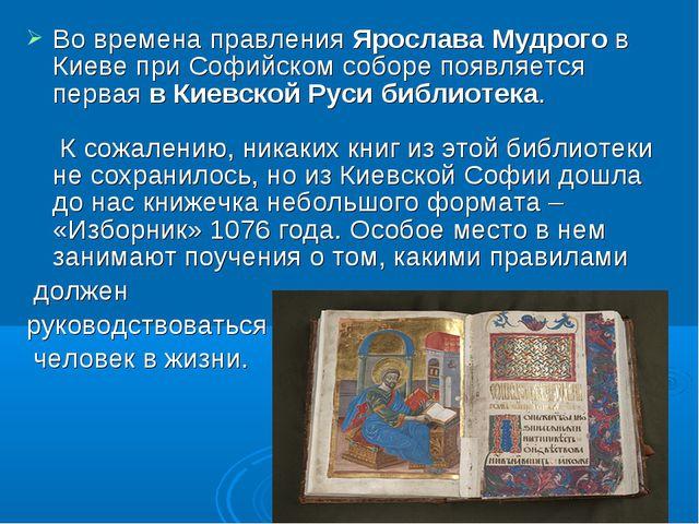 Во времена правления Ярослава Мудрого в Киеве при Софийском соборе появляется...