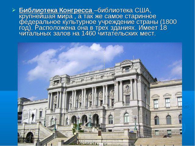 Библиотека Конгресса –библиотека США, крупнейшая мира , а так же самое старин...