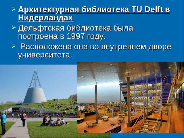 Архитектурная библиотека TU Delft в Нидерландах Дельфтская библиотека была по...