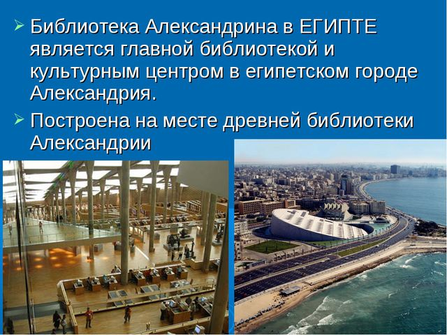 Библиотека Александрина в ЕГИПТЕ является главной библиотекой и культурным це...