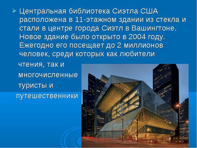 Центральная библиотека Сиэтла США расположена в 11-этажном здании из стекла и...