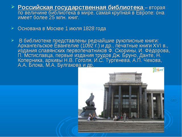 Российская государственная библиотека – вторая по величине библиотека в мире,...