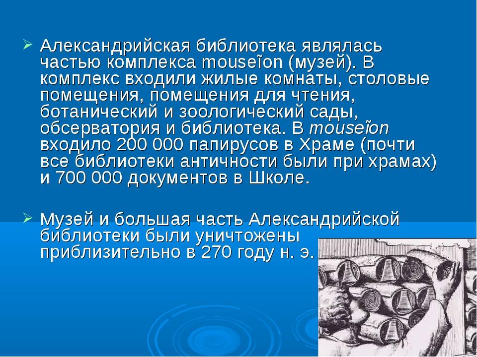 Александрийская библиотека являлась частью комплекса mouseĩon (музей). В комп...