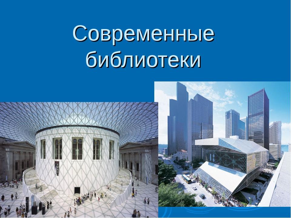 Современные библиотеки
