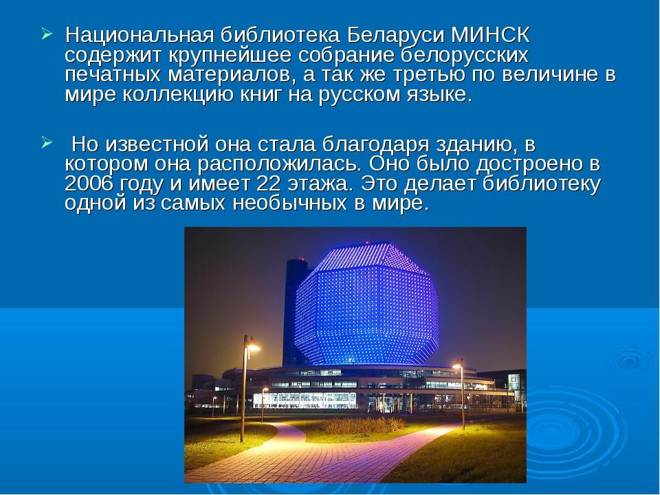 Национальная библиотека Беларуси МИНСК содержит крупнейшее собрание белорусск...