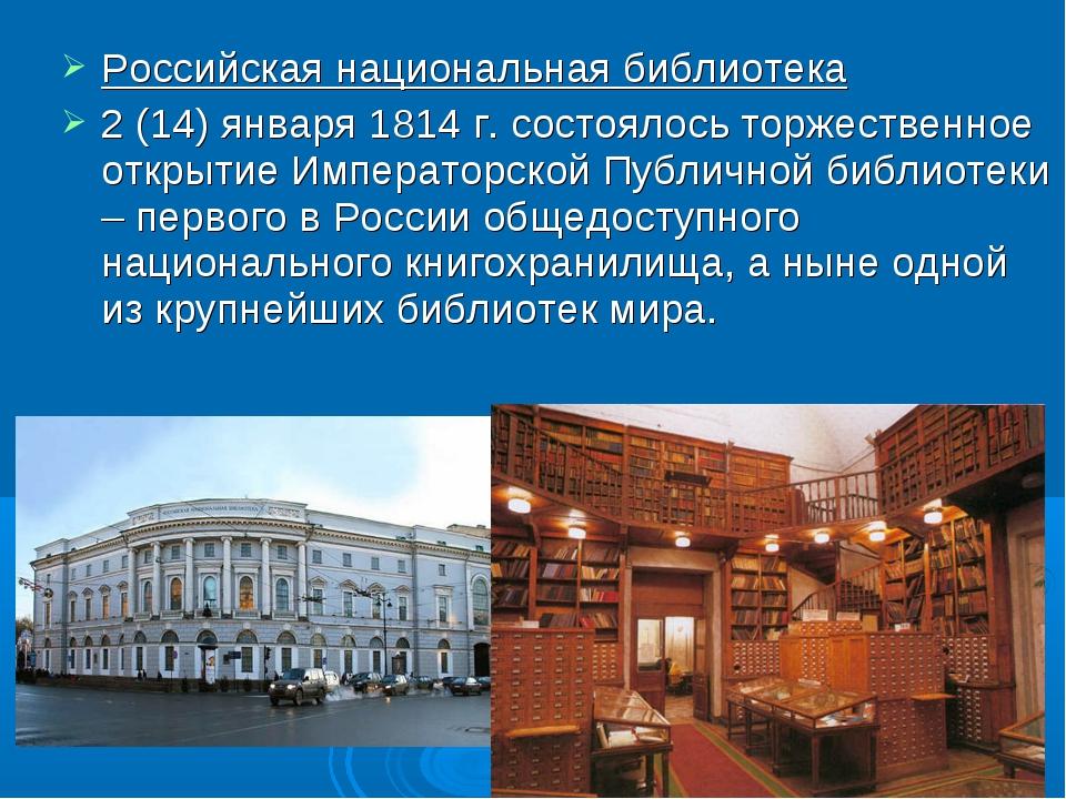 Российская национальная библиотека 2 (14) января 1814 г. состоялось торжестве...