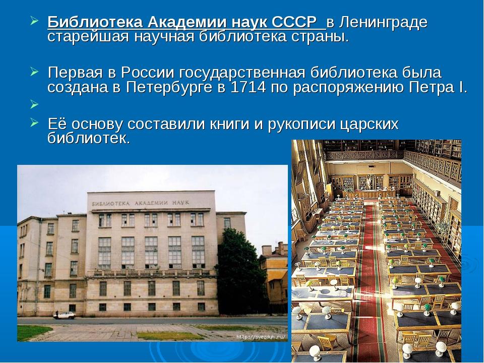 Библиотека Академии наук СССР в Ленинграде старейшая научная библиотека стран...