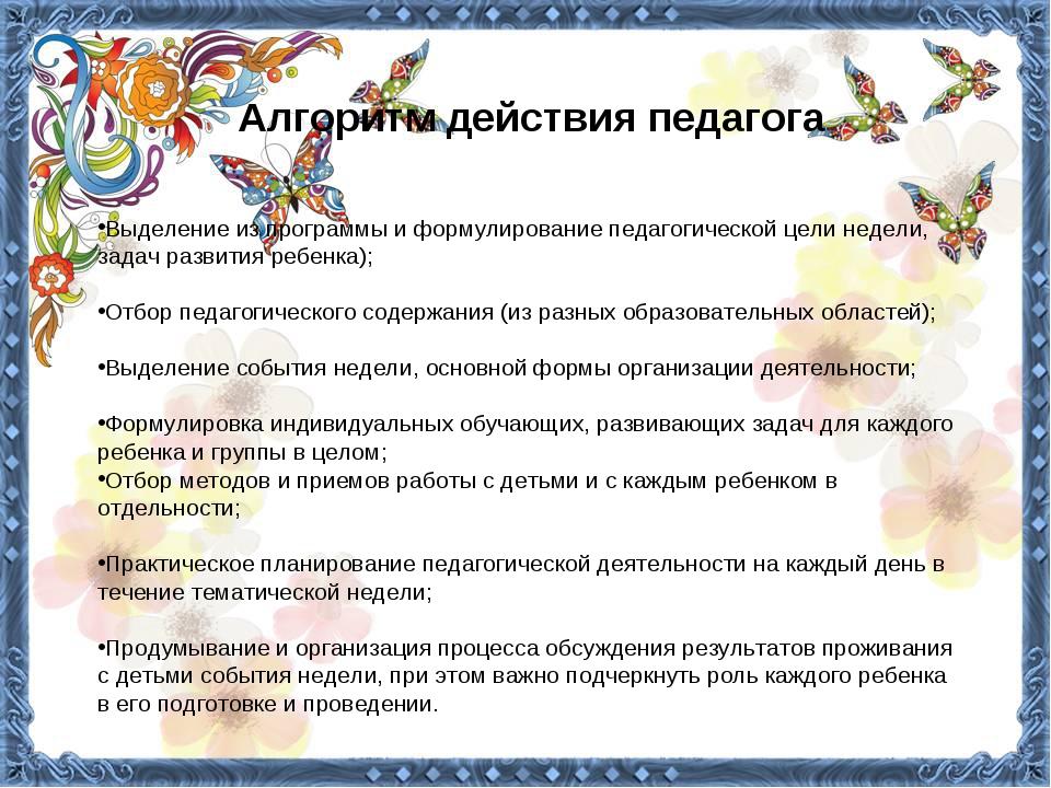 Алгоритм действия педагога Выделение из программы и формулирование педагогич...