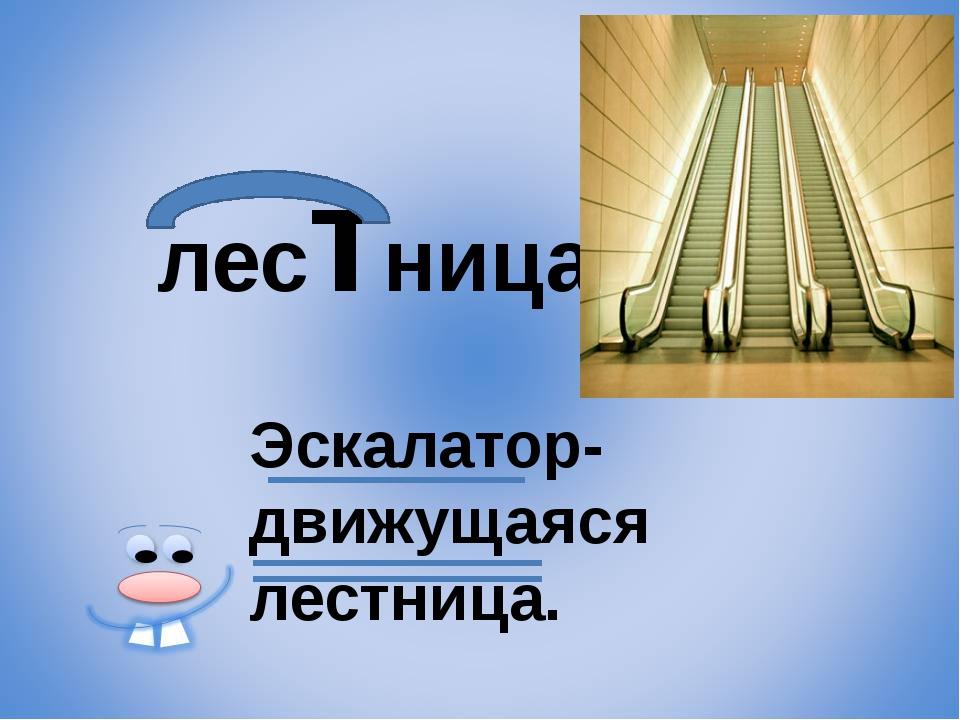 лестница Эскалатор-движущаяся лестница.
