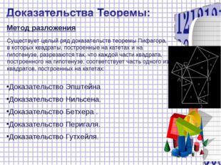 Метод разложения Существует целый ряд доказательств теоремы Пифагора, в котор