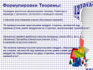 Приведем различные формулировки теоремы Пифагора в переводе с греческого, лат